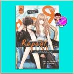 Repeat Love ห้ามยังไงไม่ให้รักคุณ! (มือสอง) (สภาพ85-95%) Babylinlin เซ้นส์บุ๊คพับลิชชิง SENSE BOOK PUBLISHING