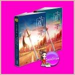 ฟ้าส่งข้ามาลุย ภาคท่านหญิงหลีหยาง Kiss of Angela Meng Xi Sh ห้องสมุด Hongsamut