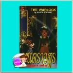 มนตราอสูร Lord of Danger /The Warlock แอนน์ สจวร์ต (Anne Stuart) /Alison Stewart อัญญิกา ฟองน้ำ