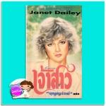 เจ้าสาว The Hostage Bride เจเน็ท เดลีย์(Janet Dailey) บุญญรัตน์ ธนบรรณ