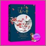 หนึ่งดวงใจ หนึ่งชาติภพ กระดูกงดงาม เล่มเดียวจบ โม่เป่าเฟยเป่า อรุณ ในเครือ อมรินทร์ << สินค้าเปิดสั่งจอง (Pre-Order) ขอความร่วมมือ งดสั่งสินค้านี้ร่วมกับรายการอื่น >> หนังสือออก ต.ค.-ธ.ค.61