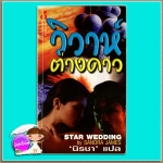 วิวาห์ต่างดาว Star Wedding Dara Joy/ Sandra James นิรชา ฟองน้ำ