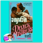 อาญาสวาท Devil's Mistress เฮทเธอร์ เกรแฮม (Heather Graham) พิศลดา ฟองน้ำ