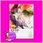 อาจารย์...เป็นคนชั่วช่างยากเย็นเหลือเกิน เล่ม 1 坏事多磨 Huai Shi Duo Mo Na Zhi Hu Li เขียน 那只狐狸 กู่ฉิน แปล แฮปปี้ บานาน่า Happy Banana ในเครือ ฟิสิกส์เซ็นเตอร์ << สินค้าเปิดสั่งจอง (Pre-Order) ขอความร่วมมือ งดสั่งสินค้านี้ร่วมกับรายการอื่น >>