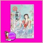 贤妻难为 เล่ม 1 (Xian Qi Nan Wei) 雾矢翊 (Wu Shi Yi) เหมยสี่ฤดู แฮปปี้บานาน่า Happy Banana ในเครือ ฟิสิกส์เซ็นเตอร์ << สินค้าเปิดสั่งจอง (Pre-Order) ขอความร่วมมือ งดสั่งสินค้านี้ร่วมกับรายการอื่น >>