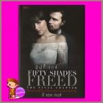 ฟิฟตี้ เชดส์ ฟรีด (ปกดารา) Fifty Shades Freed อี แอล เจมส์(E L James) นภจรี พิญญา Rose Publishing