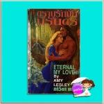 ตราบรักมั่นนิรันดร Eternal My Love Ana Leigh / Amy Lesley ภาวิตา ฟองน้ำ