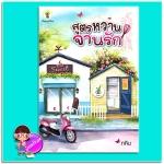 สูตรหวานจานรัก (มือสอง) (สภาพ85-95%) ภคิน กรีนมายด์ บุ๊คส์ Green Mind Publishing