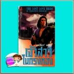 เจ้าสาวในกรงทอง The Damsel/The Lost Love Bride Claire Delacroix /Christine Deborah เลลียา ฟองน้ำ