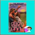 เสน่ห์สาวนักตุ๋น The Mischief เบรนดา จอยซ์ ( Brenda Joyce) /Bella James อัญญิกา ฟองน้ำ