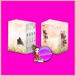Boxset หงสาประกาศิต เล่ม1-4 (หวงเฉวียน) เทียนเซี่ยกุยหยวน นวนิตา (ทำมือ)