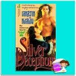 เล่ห์สวาทหงส์เงิน Silver Deceptions Deborah Martin รติรส ฟองน้ำ