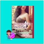 เทพบุตรร้ายตีตรารัก (มือสอง) มณีมายา โรแมนติค พับลิชชิ่ง Romantic Publishing