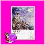 อาจารย์...เป็นคนชั่วช่างยากเย็นเหลือเกิน เล่ม 4 坏事多磨 Huai Shi Duo Mo Na Zhi Hu Li เขียน 那只狐狸 กู่ฉิน แปล แฮปปี้ บานาน่า Happy Banana ในเครือ ฟิสิกส์เซ็นเตอร์ << สินค้าเปิดสั่งจอง (Pre-Order) ขอความร่วมมือ งดสั่งสินค้านี้ร่วมกับรายการอื่น >>