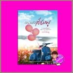 ตรวนรักสีชมพู ทรายชมพู คำต่อคำ ในเครือ dbooksgroup