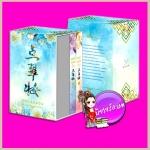Value Box หยกยอดปิ่น เล่ม 3-4 (Pre-Order) 点翠妆 ซู่อีหนิงเซียง (素衣凝香) อวี้ แจ่มใส มากกว่ารัก << สินค้าเปิดสั่งจอง (Pre-Order) ขอความร่วมมือ งดสั่งสินค้านี้ร่วมกับรายการอื่น >> หนังสือออก 18-20 ตุลาคม 2560