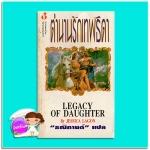 ตำนานรักเทพธิดา Daughter Of Light (Merlin's Legacy #3) /Legacy Of Daughter Quinn Taylor Evans /เจสสิก้า ลาก็อน (Jesica Lagon) ธณิกานต์ ฟองน้ำ