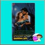 ชะตาสวาทวาเลน์ไทม์ Valentine's detiny Katharina Brandon พงษ์พิมล ฟองน้ำ