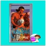เพลิงฉิมพลี The Fire of Paradise เบรนดา จอยซ์ ( Brenda Joyce) รติรส ฟองน้ำ