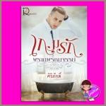เกมรักพรากพรหมจรรย์ ศิริภักดิ์ โรแมนติค พับลิชชิ่ง Romantic Publishing
