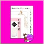 องค์หญิงไท่ผิง Secret History of Princess Taiping ธานี ปิยสุข แสงดาว