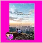 อามฮารา...สุดปลายทางที่ความรัก ชุด รักข้ามฟ้า พิมมาศ ที่รัก ในเครือ dbooksgroup