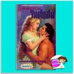 ชะตาสวาทวินด์แฮม ชุด ชะตาสวาท พิมพ์ 3 Wyndham Legacy แคทเธอรีน คูลเธอร์ Catherine Coulter พงษ์พิมล ฟองน้ำ