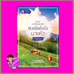 ทวงรักคืนใจนายหัว ชุด ดอกไม้ของนายหัว วีณาวาทย์ แสนรัก ในเครือ ไลต์ ออฟ เลิฟ Light of Love Books