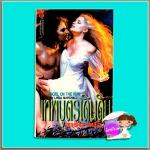 เทพบุตรเดินดิน Angel of the Run Gaelen Foley /Gloria Francis สาริน ฟองน้ำ
