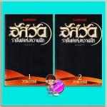 อัสวัด ราชันย์แห่งความมืด เล่ม 1-2 (มือสอง) (สภาพ80-85%กระดาษเป็นจุดเหลือง) วรรณวรรธน์ ณ บ้านวรรณกรรม
