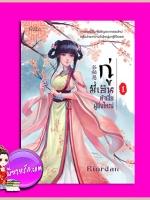 กู่มี่เอิน ต้าเจี่ยผู้ยิ่งใหญ่ เล่ม 1 Riorden ปริ๊นเซส Princess ในเครือ สถาพรบุ๊คส์