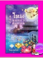 โคมดอกบัวคืนสารท โนเนโกะ ปริ๊นเซส Princess ในเครือ สถาพรบุ๊คส์