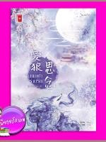 หมาป่าร่ายรัก (Pre-Order) ชุด เจ้าสาวลวงรัก ฝูหลง รักคุณ Rakkun Publishing << สินค้าเปิดสั่งจอง (Pre-Order) ขอความร่วมมือ งดสั่งสินค้านี้ร่วมกับรายการอื่น >> หนังสือออก 25-28 ส.ค. 61