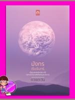 มังกรเริงจันทร์ ชุด ราชสีห์ ดวงตะวัน ดวงตะวัน ในเครือ dbooksgroup