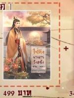ไป๋อิงนางมารวังหลัง ภาค1-2 (3 เล่มจบ) (Pre-Order) [[[ของแถมจำนวนจำกัด]]] Nanantata Inktreebook << สินค้าเปิดสั่งจอง (Pre-Order) ขอความร่วมมือ งดสั่งสินค้านี้ร่วมกับรายการอื่น >> หนังสือออก กลาง-ปลาย ส.ค. 61