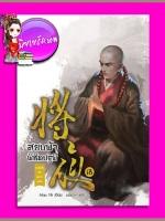 สยบฟ้าพิชิตปฐพี 18 Mao Ni มดแดง Enter books ในเครือแจ่มใส