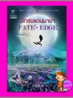 นักรบแดนมายาชุด แดนมายา 3 Fate's Edge (The Edge #3) ไอโลน่า แอนดรูว์ส (Ilona Andrews) อารีแอล แก้วกานต์