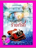 คุณชายร้ายที่รัก (Pre-Order) ชุด Sweet Temptation Baiboau ทำมือ << สินค้าเปิดสั่งจอง (Pre-Order) ขอความร่วมมือ งดสั่งสินค้านี้ร่วมกับรายการอื่น >> หนังสือออก มิ.ย. 61