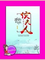 ฮูหยินบุก เล่ม 1 (5 เล่มจบ) ห้องสมุด Hongsamut