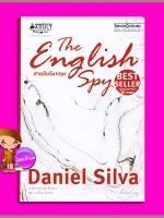 สายลับอังกฤษ ชุด เกเบรียล อัลลอน 15 The English Spy (Gabriel Allon #15) แดเนียล ซิลวา (Daniel Silva) ขจรจันทร์ นานมีบุ๊คส์ NANMEEBOOKS