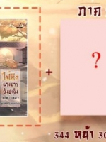 Boxset ไป๋อิงนางมารวังหลัง (Pre-Order) [[[ของแถมจำนวนจำกัด]]] Nanantata Inktreebook << สินค้าเปิดสั่งจอง (Pre-Order) ขอความร่วมมือ งดสั่งสินค้านี้ร่วมกับรายการอื่น >> หนังสือออก กลาง-ปลาย ส.ค. 61