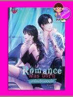 Romance was born บทเรียนร้อนสอนรัก (Pre-Order) จีนี่_เจลรี่_ดีดี้ Meejairak Publishing << << สินค้าเปิดสั่งจอง (Pre-Order)จัดส่งได้ 6-10 ส.ค.. 61