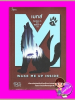 เมทส์ เล่ม 1 Wake Me Up Inside (Mates #1) Cardeno C. Rose Publishing
