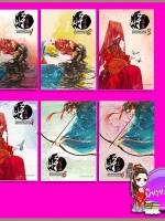 นางพญาท้ารบ เล่ม 1-6 จบ QIANSHANCHAKE ห้องสมุด Hongsamut