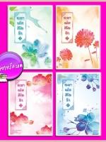 ชะตาแค้นลิขิตรัก เล่ม 1-4 (จบ) Yuan Bao Er แฮปปี้บานาน่า Happy Banana ในเครือ ฟิสิกส์เซ็นเตอร์