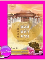 หงส์หน้าม่าน (Pre-Order) Ana K. ปริ๊นเซส Princess ในเครือ สถาพรบุ๊คส์ << สินค้าเปิดสั่งจอง (Pre-Order) ขอความร่วมมือ งดสั่งสินค้านี้ร่วมกับรายการอื่น >> หนังสือออก 14-19 มิ.ย. 61