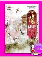 ฝูเหยาฮองเฮา หงสาเหนือราชัน เล่ม 1 扶摇皇后 เทียนเซี่ยกุยหยวน 天下归元 สยามอินเตอร์บุ๊คส์