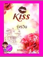 รุ่งรวิน ของขวัญ คิส KISS ในเครือ สื่อวรรณกรรม