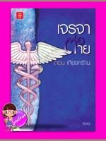 เจรจาต่อ-ตาย ตอน เกียจคร้าน (Pre-Order) Tiara แจ่มใส LOVE << สินค้าเปิดสั่งจอง (Pre-Order) ขอความร่วมมือ งดสั่งสินค้านี้ร่วมกับรายการอื่น >> หนังสือออก 26-30 เม.ย. 61