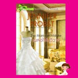 เผลอใจในวิวาห์ ชุด วิวาห์มหาเศรษฐี 3 The Marriage Mistaker (The Marriage to a Billionaire Series) เจนนิเฟอร์ พรอบส์(Jennifer Probst) ปิยะฉัตร แก้วกานต์